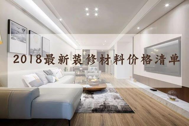 最新郑州家装材料价格清单,送给2018年准备装新家的朋友!
